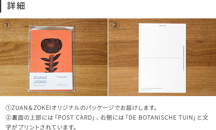 鹿児島睦 ZUAN&ZOKEI ポストカード 3枚セット