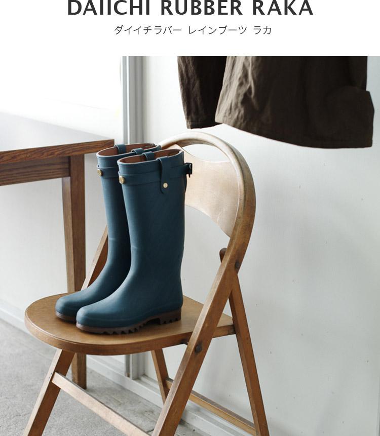 Daiichi rubber rain boots ダイイチラバー レインブーツ RAKA ラカ