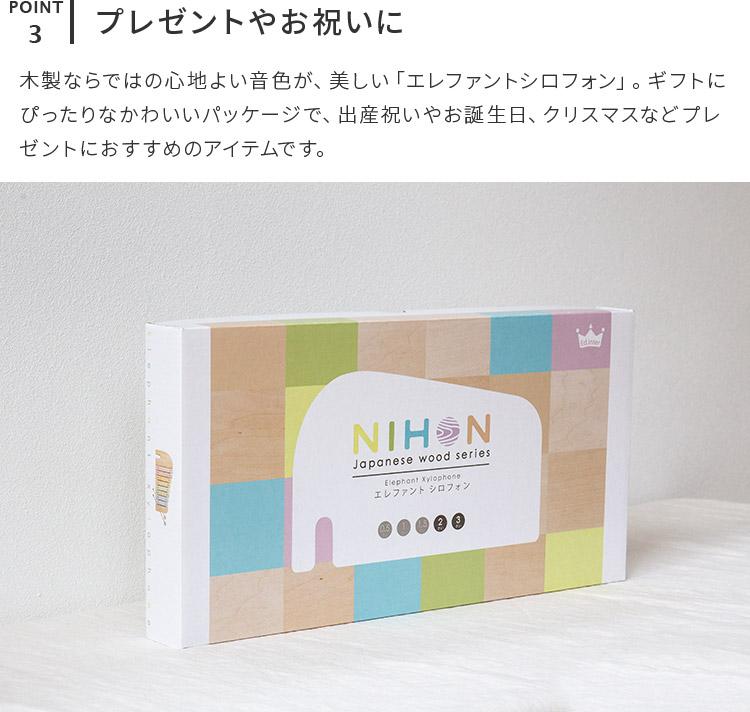 エド?インター NIHONシリーズ エレファントシロフォン