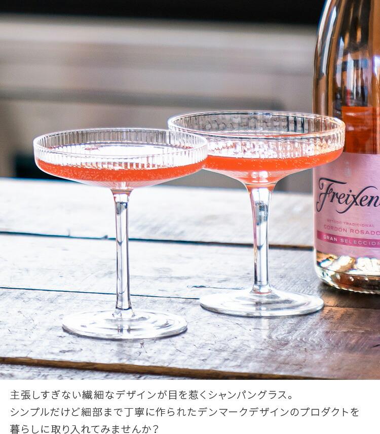 Ferm LIVING リップル シャンパングラス 2個セット