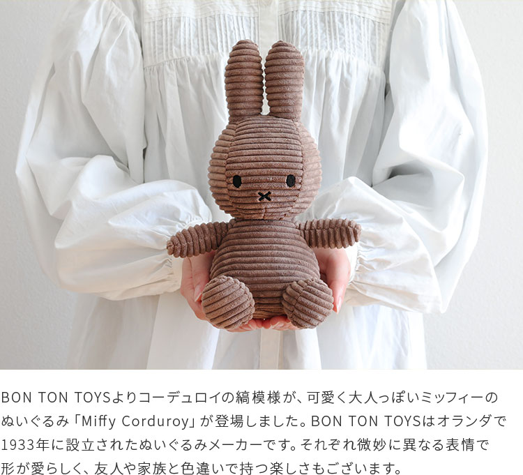 Miffy Corduroy 23cm