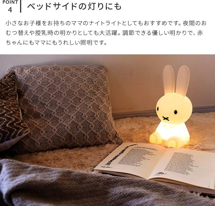 ランプ miffy ファーストライト