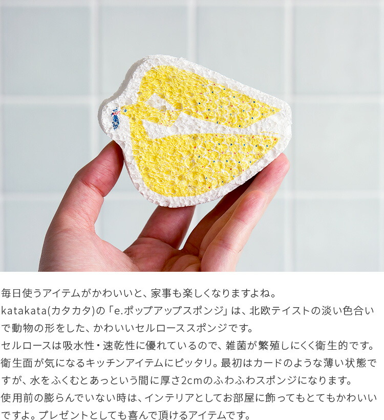katakata e.ポップアップスポンジ