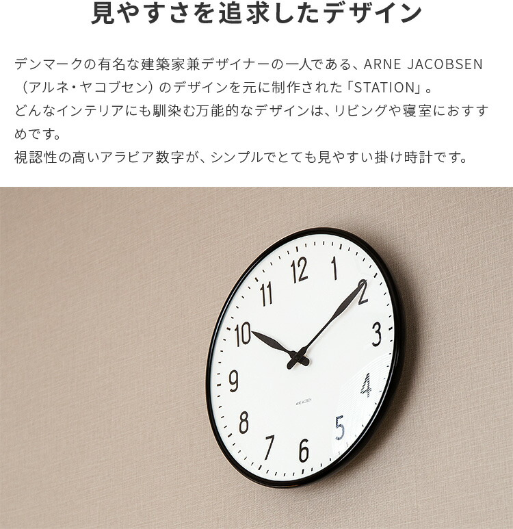 掛け時計 ステーション STATION アルネヤコブセン ARNE JACOBSEN 210mm