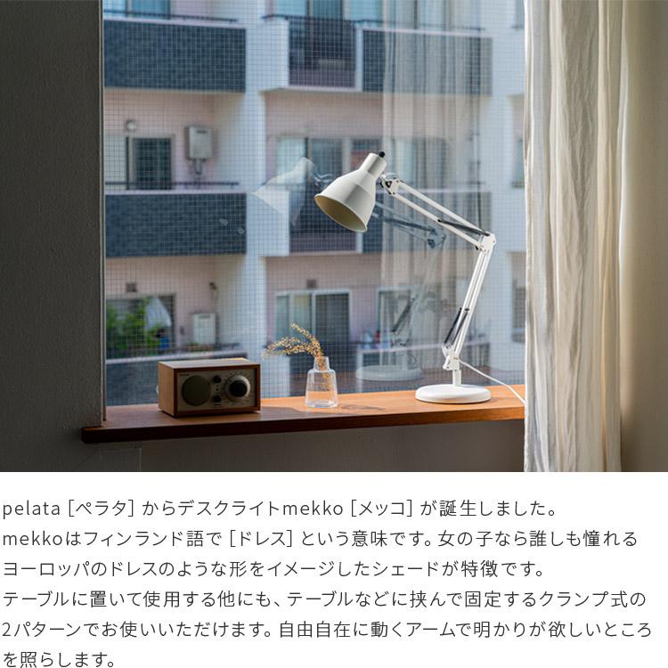 デスクライト 1灯 メッコ