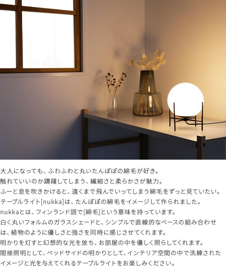 pelata テーブルライト nukka ヌッカ
