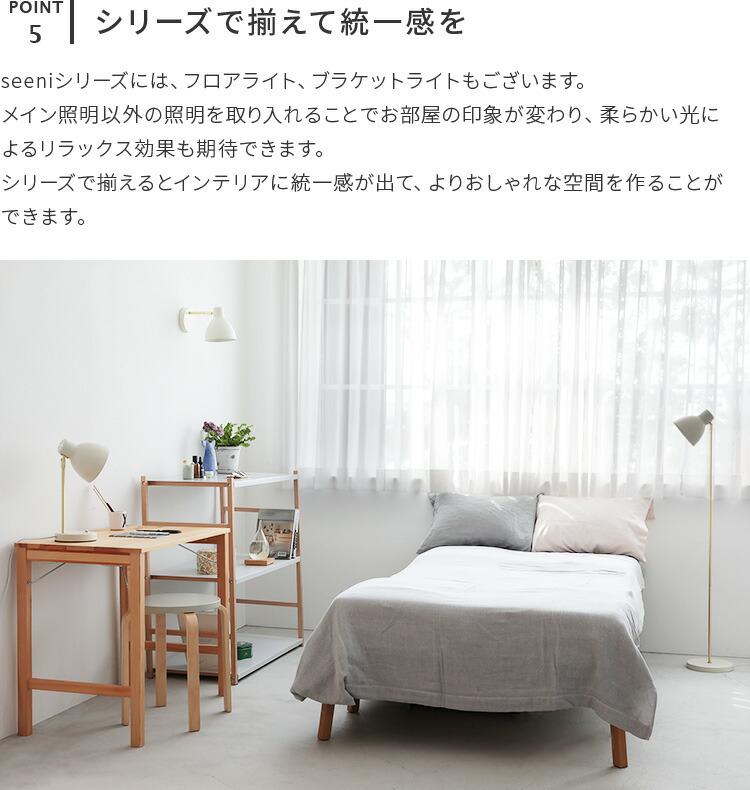 sch?n デスクライト seeni シーニ