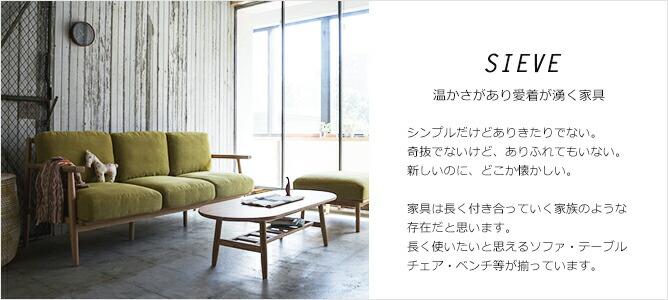 SEIVE 家具