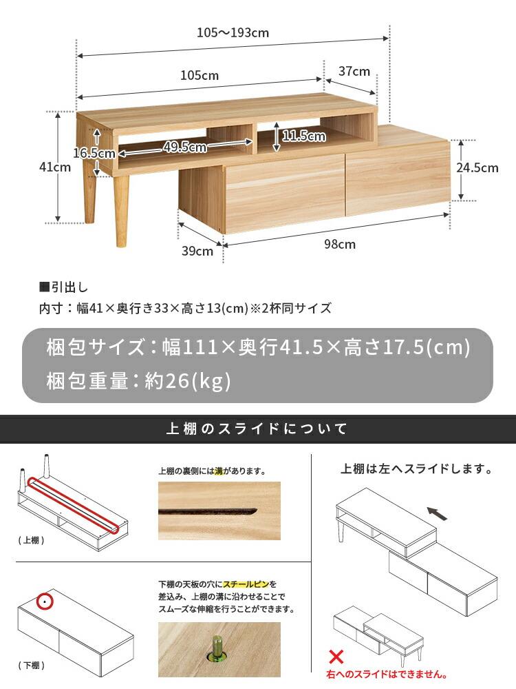 エンケル 伸縮タイプ テレビボード