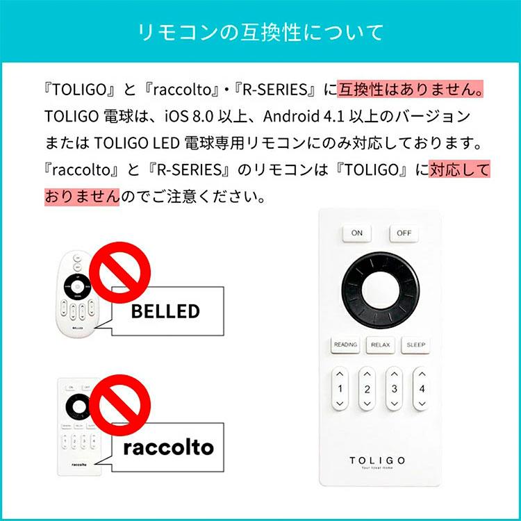 TOLIGOトリゴ 調光調色LED電球