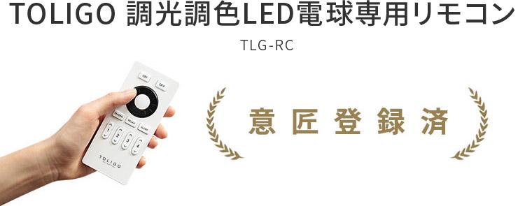 TOLIGO 調光調色LEDリモコン