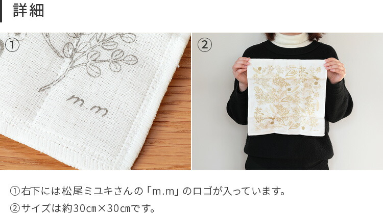 松尾ミユキ 布巾 かやふきん フォレスト