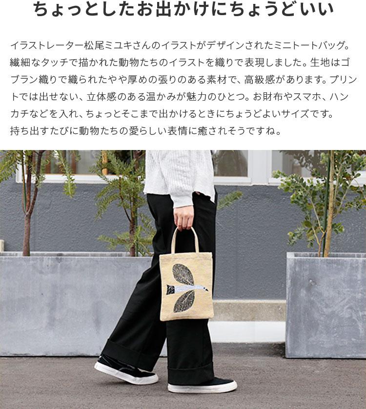 松尾ミユキ ミニトート