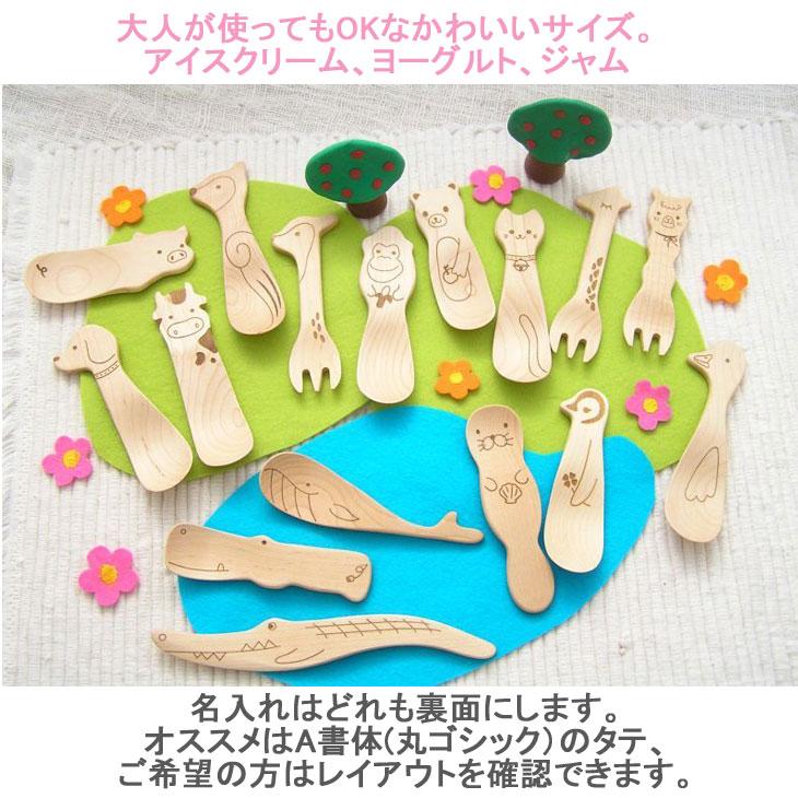名入れ 木のスプーン 出産 お祝い ギフト プレゼント カトラリー 木製 こども 子ども キッズ 誕生日  入園 アイス 孫 動物モチーフ 北欧 雑貨