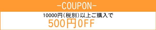 10000円お買い上げで500円クーポン