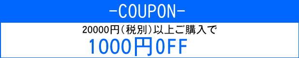 20000円で1000円クーポン