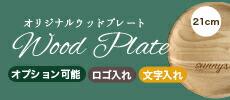 ウッドプレート/名入れ/木の皿