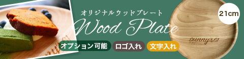 名入れ/木の皿に使えるクーポン