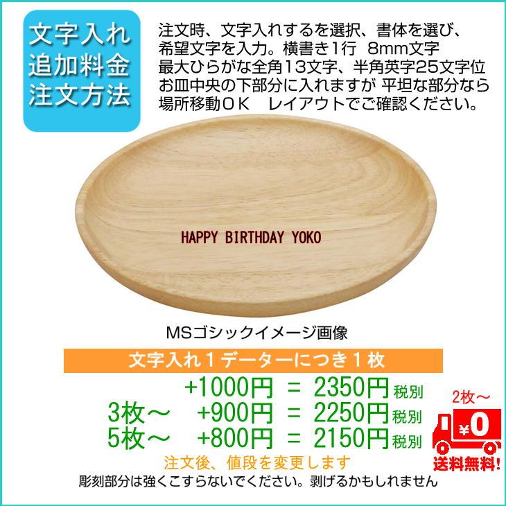 ベビーギフト/離乳食ギフト/名入れギフト/名入れスプーン/名入れオーダー/木のお皿/木の食器/ベビーギフト/出産祝いプレゼント