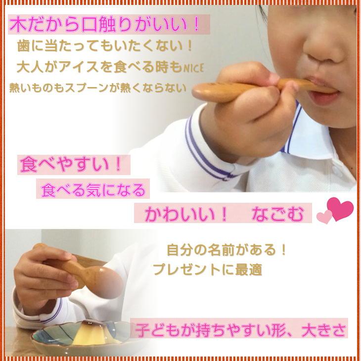 ギフト プレゼント カトラリー 木製 こども 子ども キッズ 誕生日 お弁当 入園 入学 持ちやすい 痛くない かわいい 食べやすい 離乳食