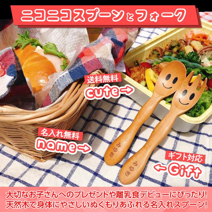 ギフト プレゼント カトラリー 木製 こども 子ども キッズ 誕生日 お弁当 入園 入学 持ちやすい 痛くない かわいい 食べやすい