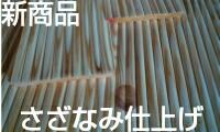 杉羽目板:埋め木補修材