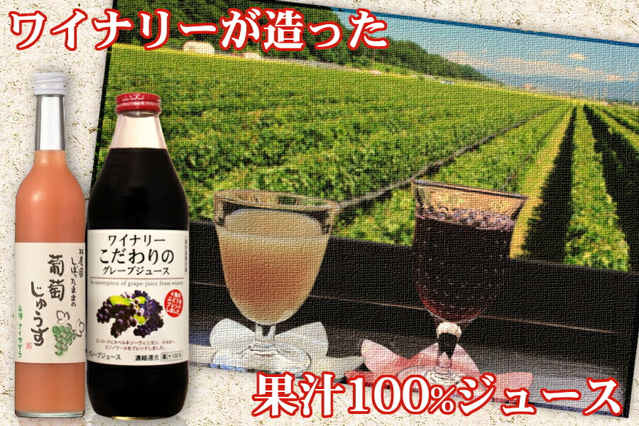 wineryのジュース