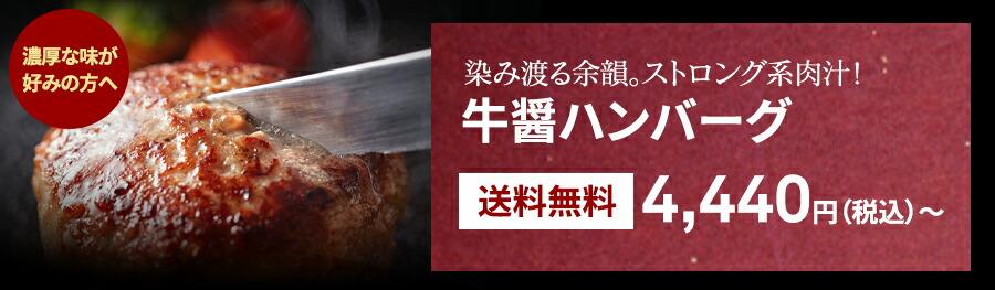 牛醤ハンバーグ