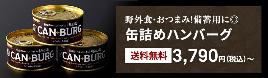 缶詰めハンバーグ