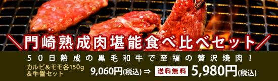 門崎熟成肉堪能食べ比べセット