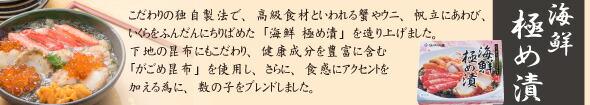 海鮮極め漬 送料無料 3,888円