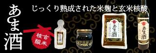 玄米核酸甘酒