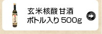 玄米核酸甘酒500g