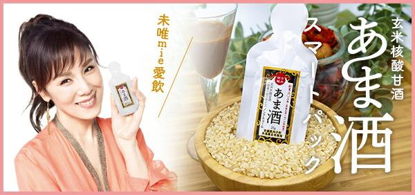 玄米核酸甘酒スマートパック