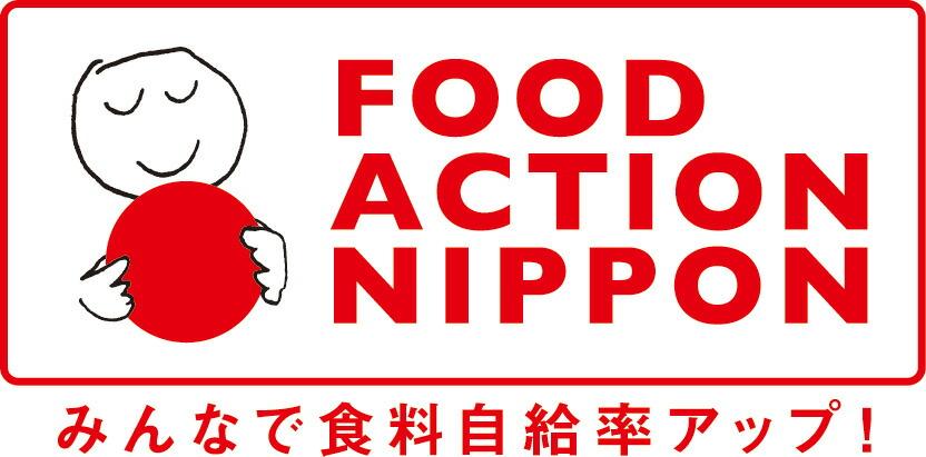 秋田佃煮の佐藤食品はフードアクションニッポンに参加し、食料自給率向上を推進しております