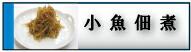 佐藤食品の佃煮 小魚(ちりめん・白魚・しらす
