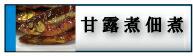 佐藤食品の佃煮 わかさぎ甘露煮