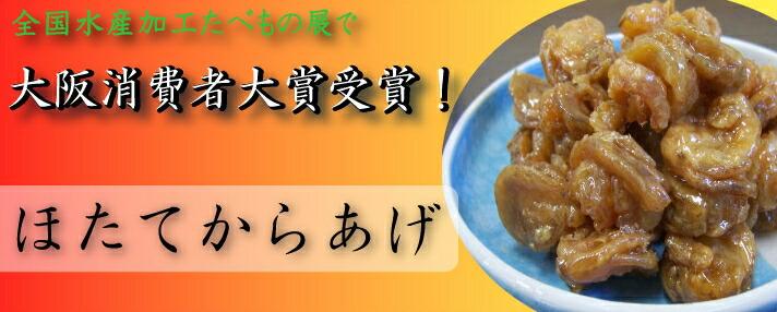 生炊ちりめん 水産庁長官賞受賞 佐藤食品カクチョウの佃煮