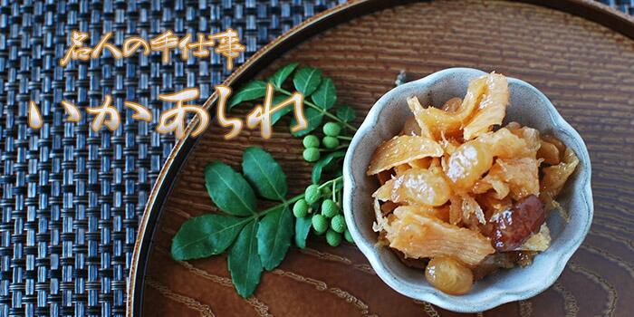 秋田佃煮の佐藤食品 名人が作ったいかあられ