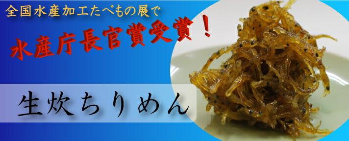 ホタテからあげ 大阪消費者大賞受賞 佐藤食品カクチョウの佃煮