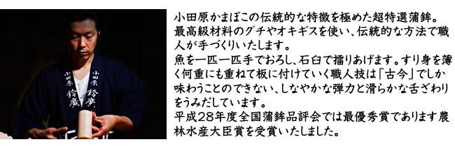 小田原かまぼこの伝統的な特徴を極めた超特選蒲鉾。