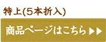 特上(5本折入)