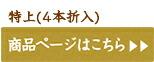 特上(4本折入)
