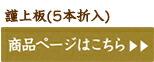 謹上(5本折入)