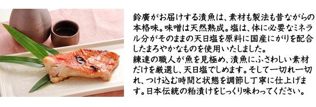 鈴廣がお届けする漬魚は、素材も製法も昔ながらの本格味。