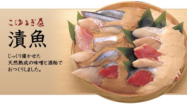 こゆるぎ屋 漬魚