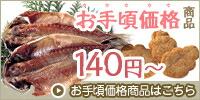 鈴廣のお手軽価格商品。100円〜