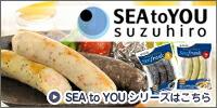Sea to You suzuhiro おいしく、オシャレにおさかなを。