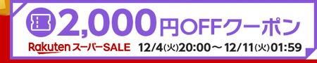 MAX2000円OFF