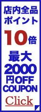 ポイント10倍・最大2000円OFFクーポン